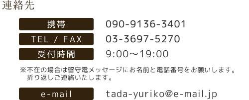 メールでのご相談はtada-yuriko@e-mail.jpまで。